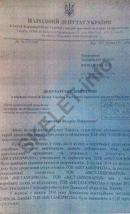 денисенко депутатское обращение