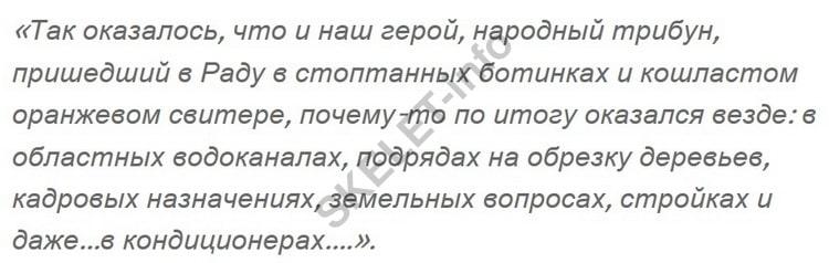нардеп андрей денисенко