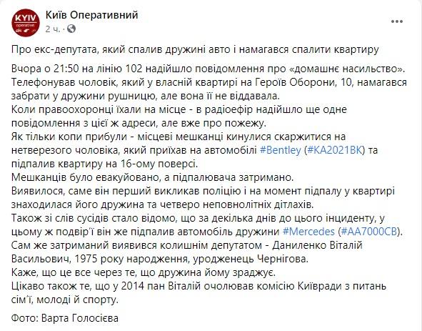 Месть за измену: в Киеве экс-депутат Даниленко поджег автомобиль жены и квартиру, где находились четверо несовершеннолетних детей 07