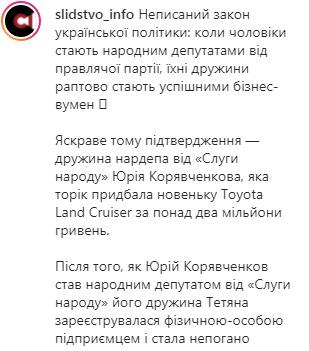 После того, как Корявченков (Юзик) был избран нардепом от Слуги народа, его жена стала успешной бизнесвумен: семья выплатила $181 тыс. кредита и купила Land Cruiser за 2 млн грн, — СМИ 04