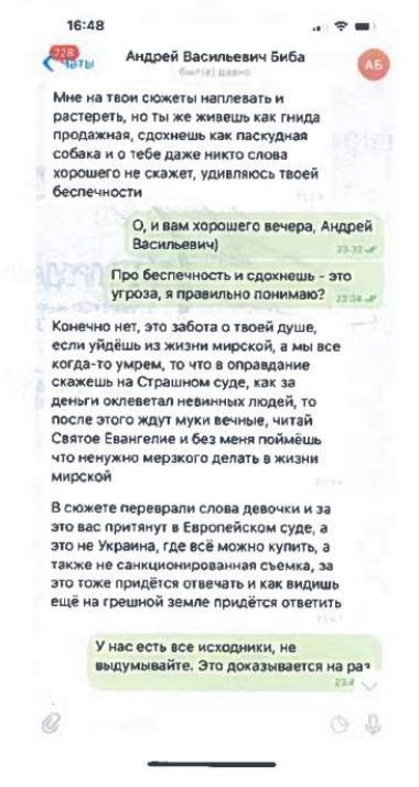Владелец БРСМ-Нафта Андрей Биба — журналисту медиа-группы 1+1: Сдохнешь, как паскудная собака 01