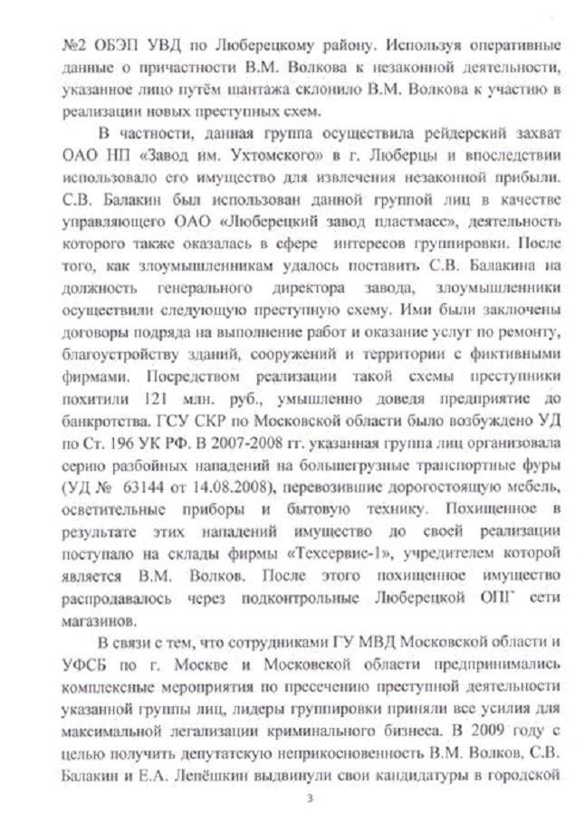 Мэр Волков не досчитался рубля